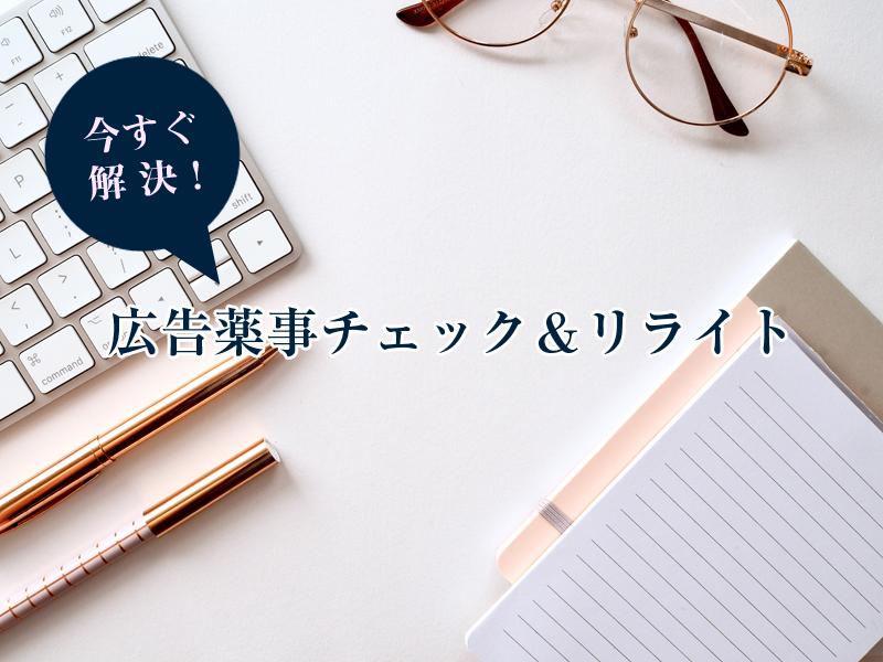 広告薬事チェック&リライト